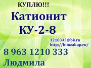 Приобретаем Катионит КУ-2-8