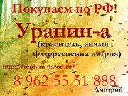Скупаем Уранин-