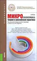 Микроэкономика книга